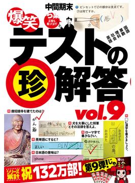 爆笑テストの珍解答500連発!! vol.9