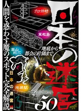 日本の迷宮50―――人間を惑わす魔のスポット完全解説