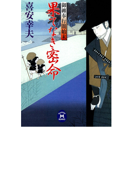 御纏奉行闇始末(学研M文庫)