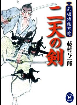 若様侍始末帖(学研M文庫)