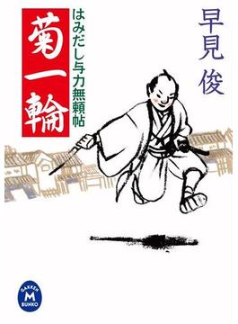 はみだし与力無頼帖(学研M文庫)