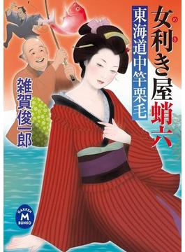 女利き屋蛸六(学研M文庫)