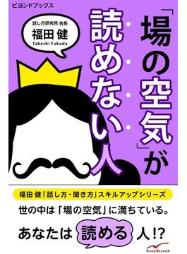 福田健「話し方・聞き方」スキルアップシリーズ(ビヨンドブックス)