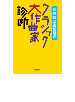 西村朗と吉松隆のクラシック大作曲家診断