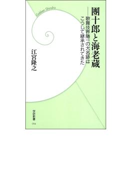 團十郎と海老蔵(学研新書)