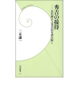 秀吉の接待(学研新書)