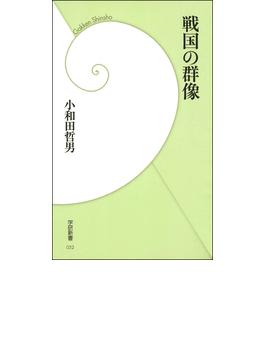戦国の群像(学研新書)