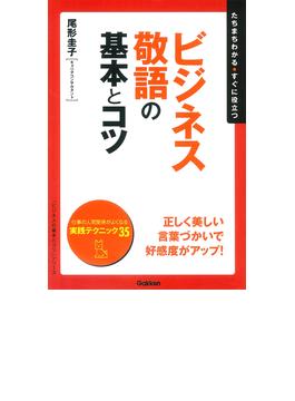 ビジネス敬語の基本とコツ(「ビジネスの基本とコツ」シリーズ)