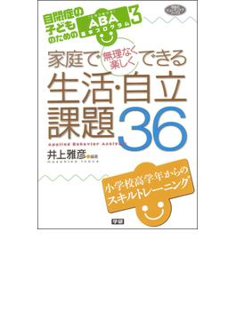 家庭で無理なく楽しくできる生活・自立課題36(ヒューマンケアブックス)