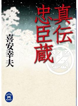 真伝忠臣蔵(学研M文庫)