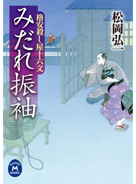 格安殺し屋十六文 みだれ振袖(学研M文庫)