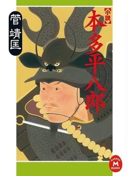 小説 本多平八郎(学研M文庫)