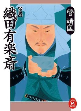 小説 織田有楽斎(学研M文庫)