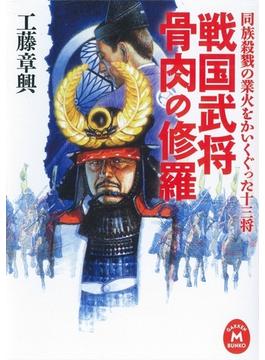 戦国武将 骨肉の修羅(学研M文庫)