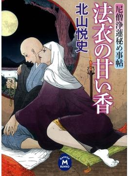 尼僧浄蓮秘め事帖 法衣の甘い香(学研M文庫)