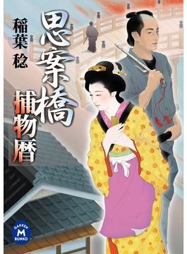 思案橋捕物暦(学研M文庫)