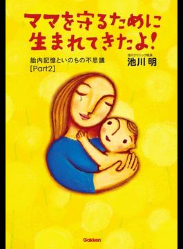 ママを守るために生まれてきたよ!