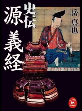 史伝 源義経(学研M文庫)