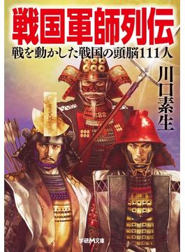 戦国軍師列伝(学研M文庫)