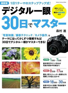 最新版デジタル一眼30日でマスター(学研カメラムック)