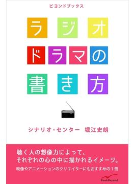 ラジオドラマの書き方(ビヨンドブックス)