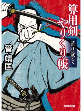 算用剣やりくり帳 藍は愛なり(学研M文庫)