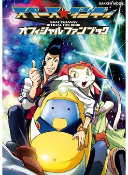 スペース☆ダンディ オフィシャルファンブック(学研ムック)