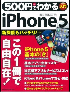 500円でわかる iPhone5(コンピュータムック)
