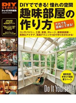 趣味部屋の作り方(学研ムック DIYシリーズ)