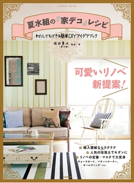 夏水組の「家デコ」レシピ わたしでもできる簡単DIYアイデアブック(学研ムック)