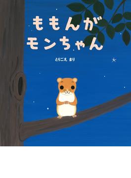 ももんがモンちゃん(学研おはなし絵本)