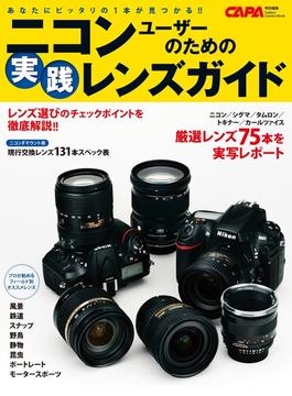 ニコンユーザーのための実践レンズガイド(学研カメラムック)