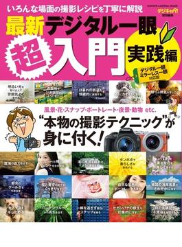 最新デジタル一眼超入門 実践編(学研カメラムック)