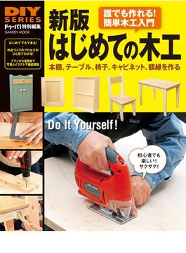 新版 はじめての木工(DIYシリーズ)