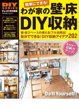 わが家の壁・床DIY収納(DIYシリーズ)