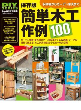 保存版 簡単木工作例100(DIYシリーズ)