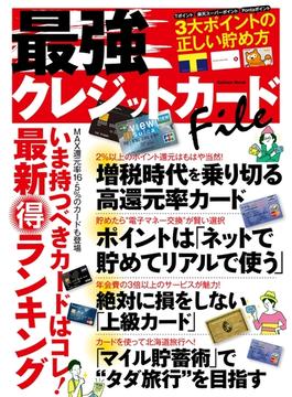 最強クレジットカードFile(学研ムック)