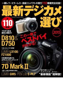 最新デジカメ選び2015(学研カメラムック)