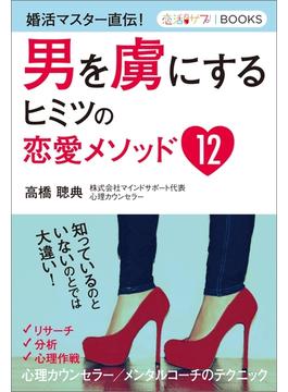 男を虜にするヒミツの恋愛メソッド12(恋活サプリBOOKS)