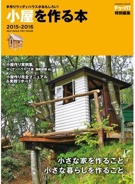手作りウッディハウスがおもしろい! 小屋を作る本2015-2016(学研ムック)