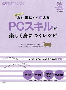 お仕事にすぐ使える PCスキルが楽しく身につくレシピ(学研WOMAN)