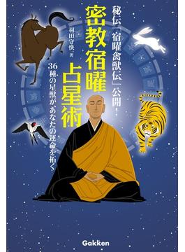 密教宿曜占星術(エルブックスシリーズ)