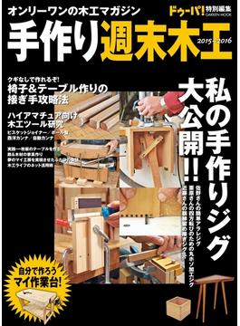 週末木工2015-2016(学研ムック)