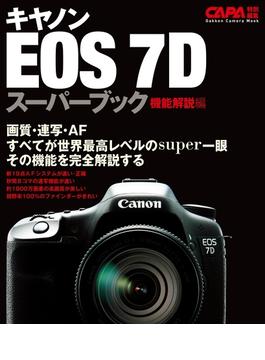 キヤノンEOS-7Dスーパーブック機能解説編(カメラムックデジタルカメラシリーズ)