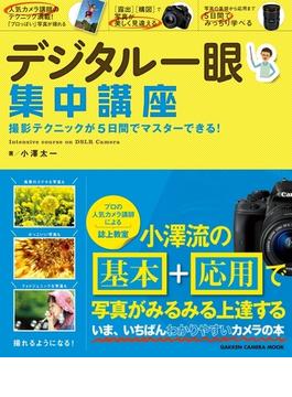 デジタル一眼集中講座(学研カメラムック)