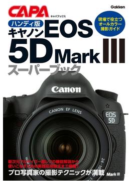 ハンディ版キヤノンEOS5DMarkIIIスーパーブック