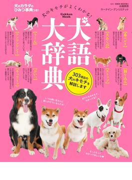 犬語大辞典(学研ムック)