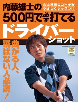 内藤雄士の500円で必ず打てるドライバーショット(学研スポーツムックゴルフシリーズ)