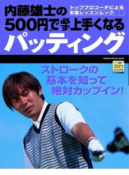 内藤雄士の500円で必ず上手くなるパッティング(学研スポーツムックゴルフシリーズ)