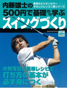 内藤雄士の500円で基礎から学ぶスイングづくり(学研スポーツムックゴルフシリーズ)